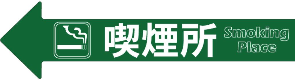アロー共通ステッカー ヘッター付(喫煙所)