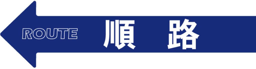 アロー共通ステッカー ヘッター付(順路)