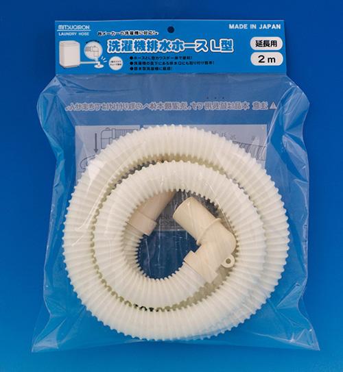 洗濯機排水ホースL型2M_パッケージ
