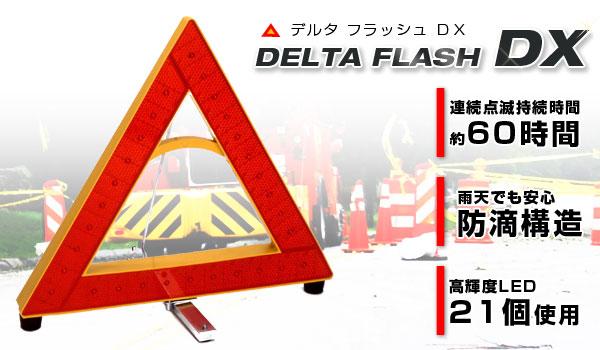 デルタフラッシュ DX