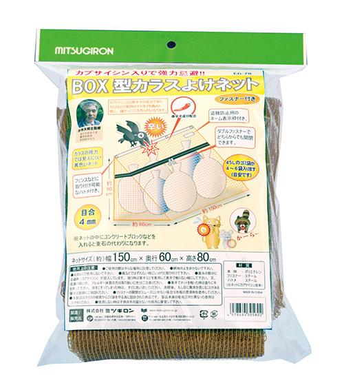 BOX型カラスよけネット(カプサイシン入)