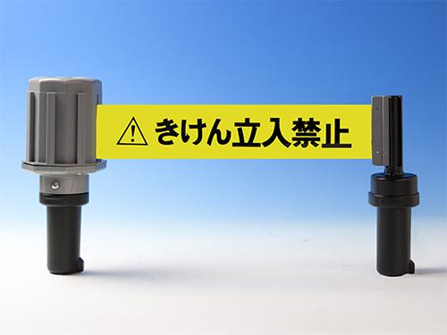 NB/バリアライン(ウェイトコーン)立入禁止テープ