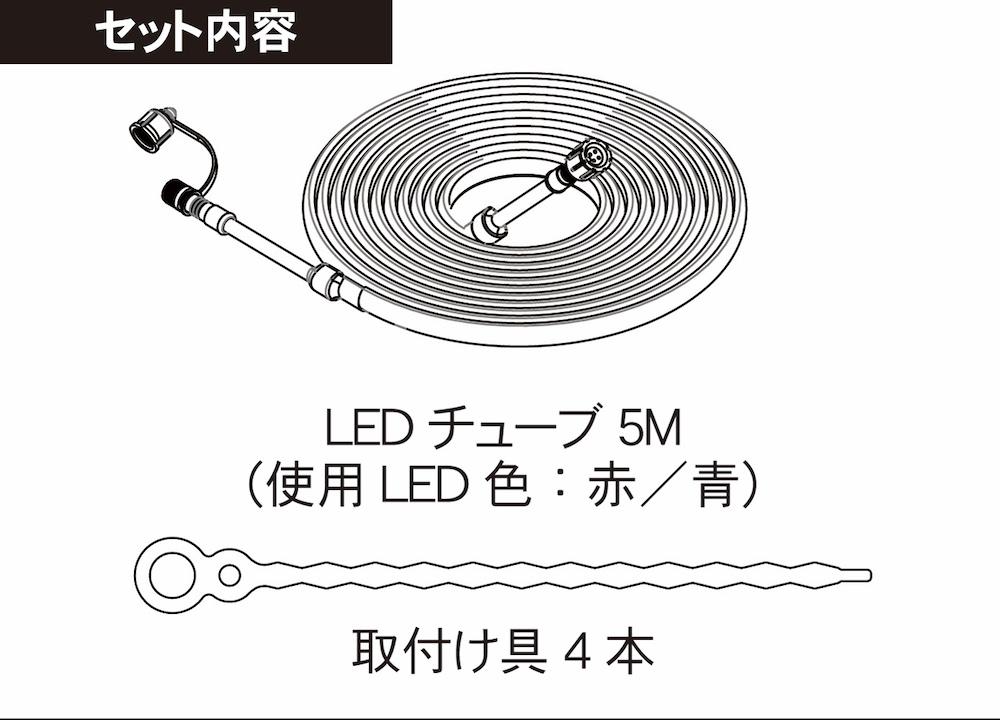 ソーラー式アニマルチューブ 延長連結用(5m)