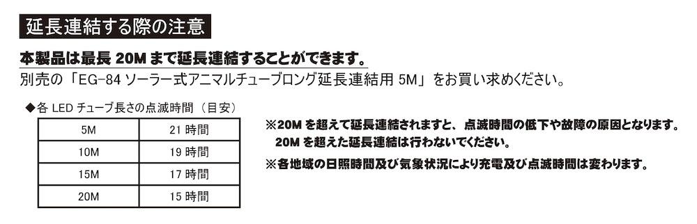 ソーラー式アニマルチューブ ロング(5m)