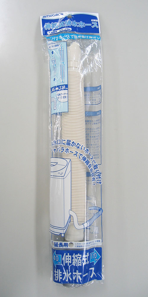 伸縮式排水ホース